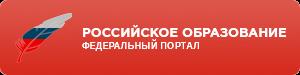 российское образование информ. портал
